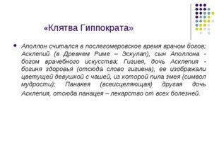 «Клятва Гиппократа» Аполлон считался в послегомеровское время врачом богов;
