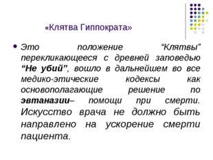 """«Клятва Гиппократа» Это положение """"Клятвы"""" перекликающееся с древней заповед"""