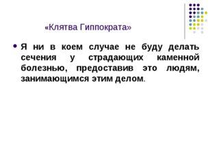 «Клятва Гиппократа» Я ни в коем случае не буду делать сечения у страдающих к