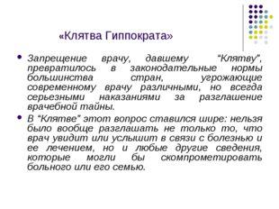 """«Клятва Гиппократа» Запрещение врачу, давшему """"Клятву"""", превратилось в закон"""