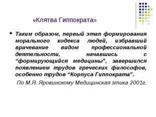 «Клятва Гиппократа» Таким образом, первый этап формирования морального кодек