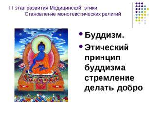 I I этап развития Медицинской этики Становление монотеистических религий Будд
