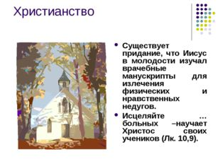 Христианство Существует придание, что Иисус в молодости изучал врачебные ману