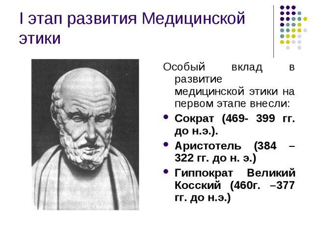 I этап развития Медицинской этики Особый вклад в развитие медицинской этики н...