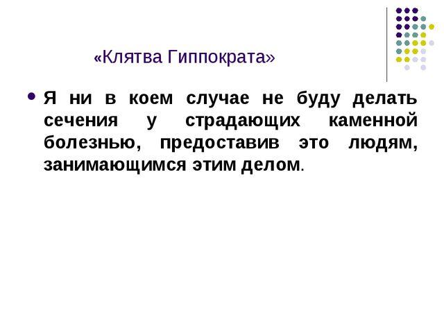 «Клятва Гиппократа» Я ни в коем случае не буду делать сечения у страдающих к...