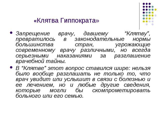 """«Клятва Гиппократа» Запрещение врачу, давшему """"Клятву"""", превратилось в закон..."""