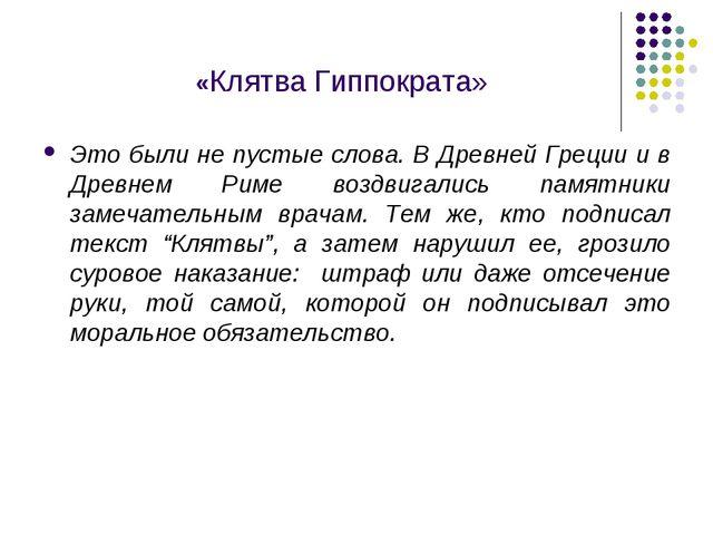 «Клятва Гиппократа» Это были не пустые слова. В Древней Греции и в Древнем Р...