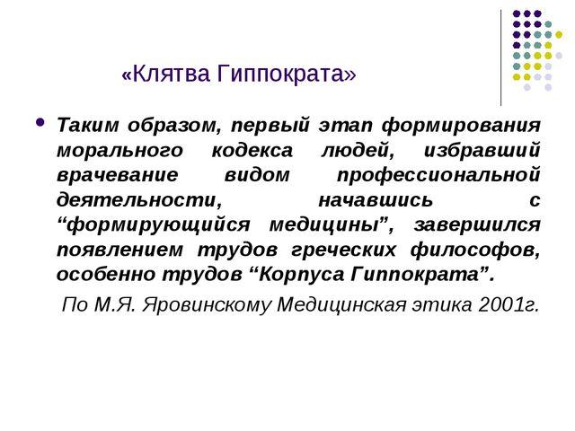 «Клятва Гиппократа» Таким образом, первый этап формирования морального кодек...