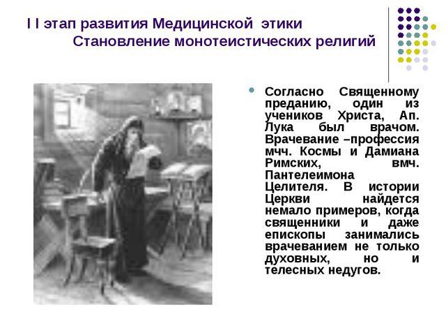 I I этап развития Медицинской этики Становление монотеистических религий Согл...
