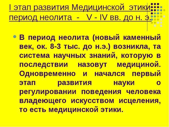 I этап развития Медицинской этики период неолита - V - IV вв. до н. э. В пери...