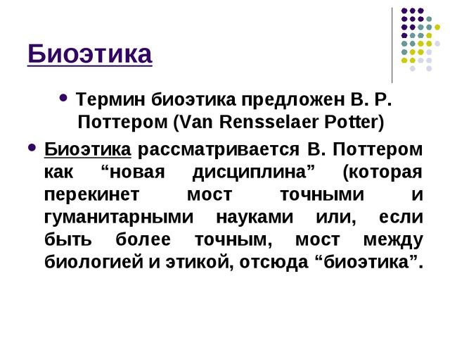 Биоэтика Термин биоэтика предложен В. Р. Поттером (Van Rensselaer Potter) Био...