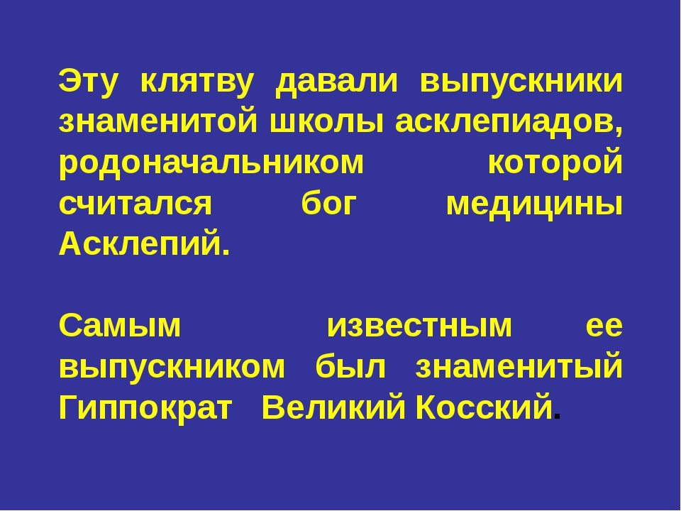 Эту клятву давали выпускники знаменитой школы асклепиадов, родоначальником к...