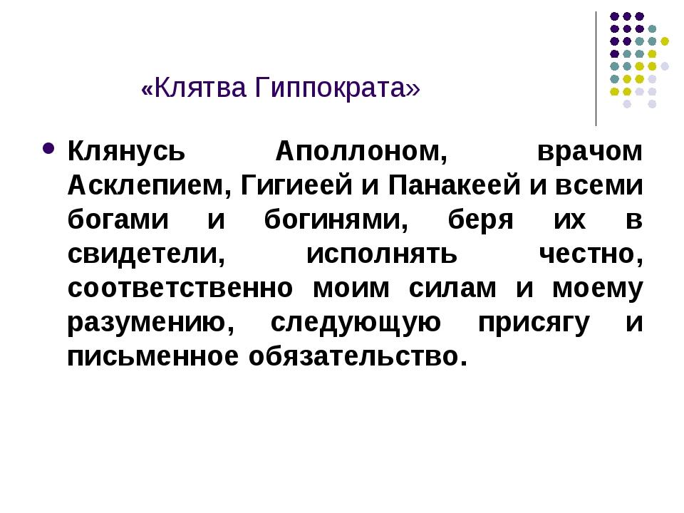 «Клятва Гиппократа» Клянусь Аполлоном, врачом Асклепием, Гигиеей и Панакеей...