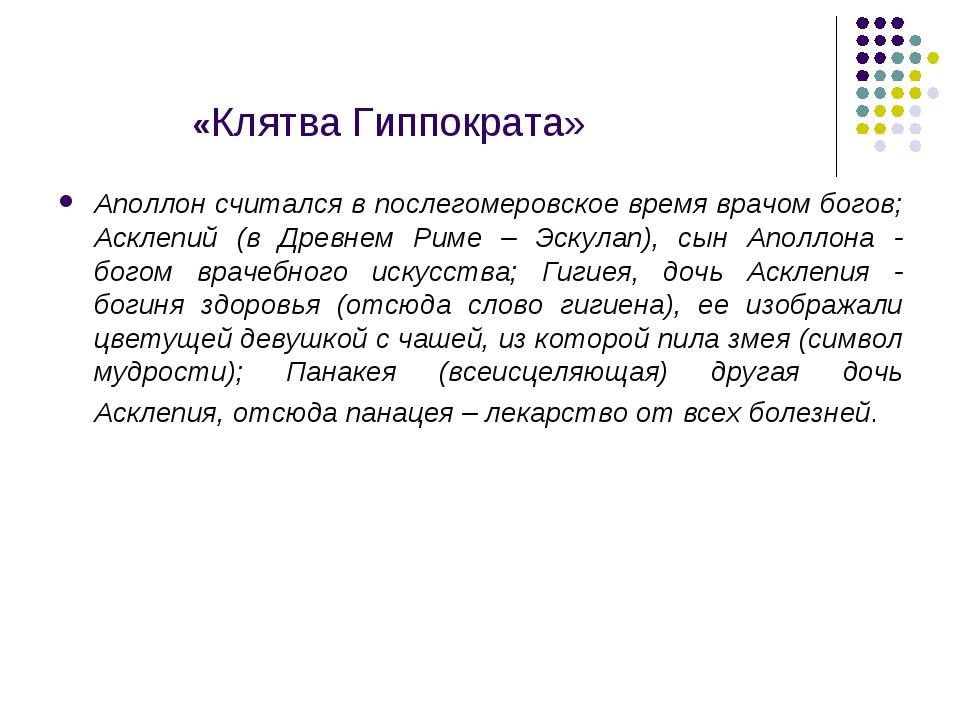 «Клятва Гиппократа» Аполлон считался в послегомеровское время врачом богов;...