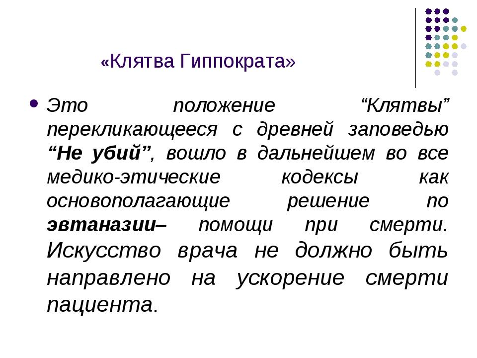 """«Клятва Гиппократа» Это положение """"Клятвы"""" перекликающееся с древней заповед..."""