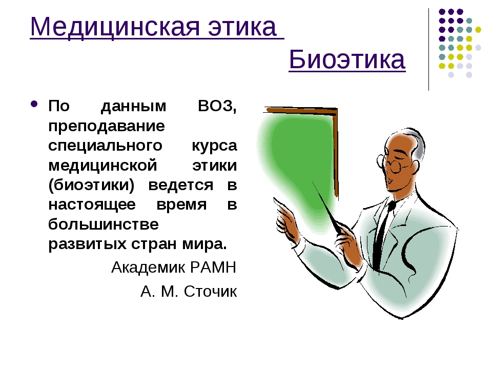 Медицинская этика Биоэтика По данным ВОЗ, преподавание специального курса мед...