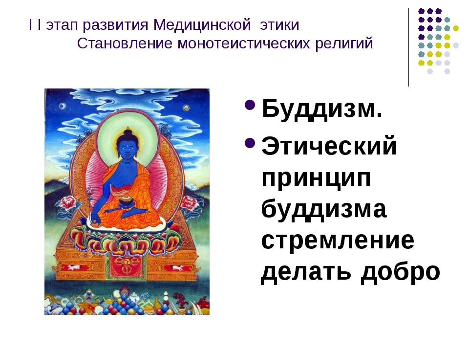 I I этап развития Медицинской этики Становление монотеистических религий Будд...