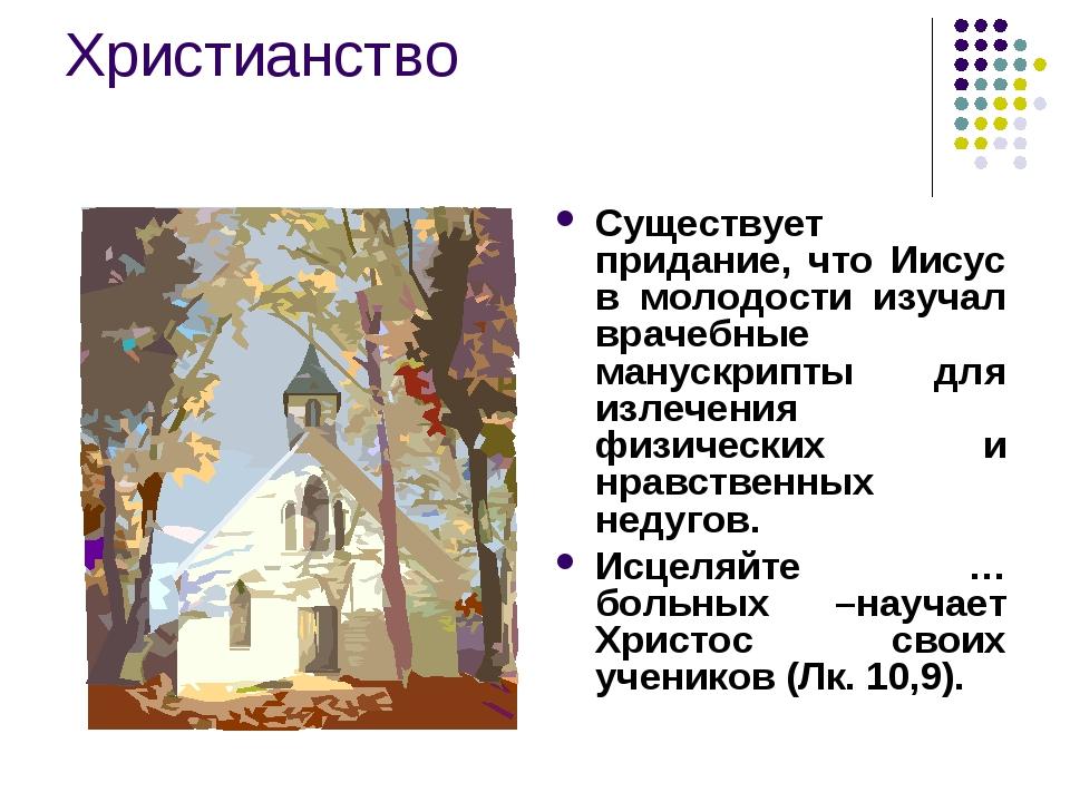 Христианство Существует придание, что Иисус в молодости изучал врачебные ману...