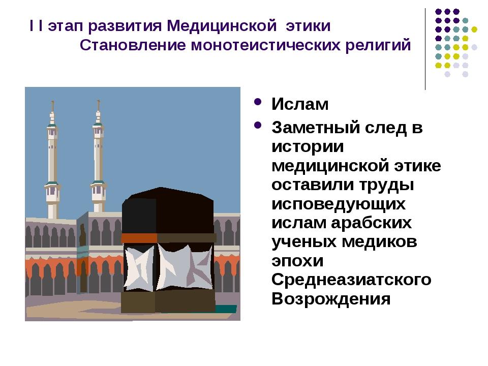 I I этап развития Медицинской этики Становление монотеистических религий Исла...