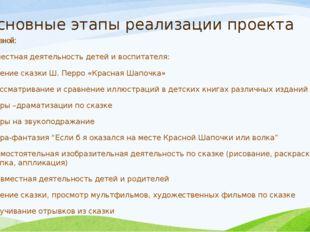 Основные этапы реализации проекта Основной: Совместная деятельность детей и в