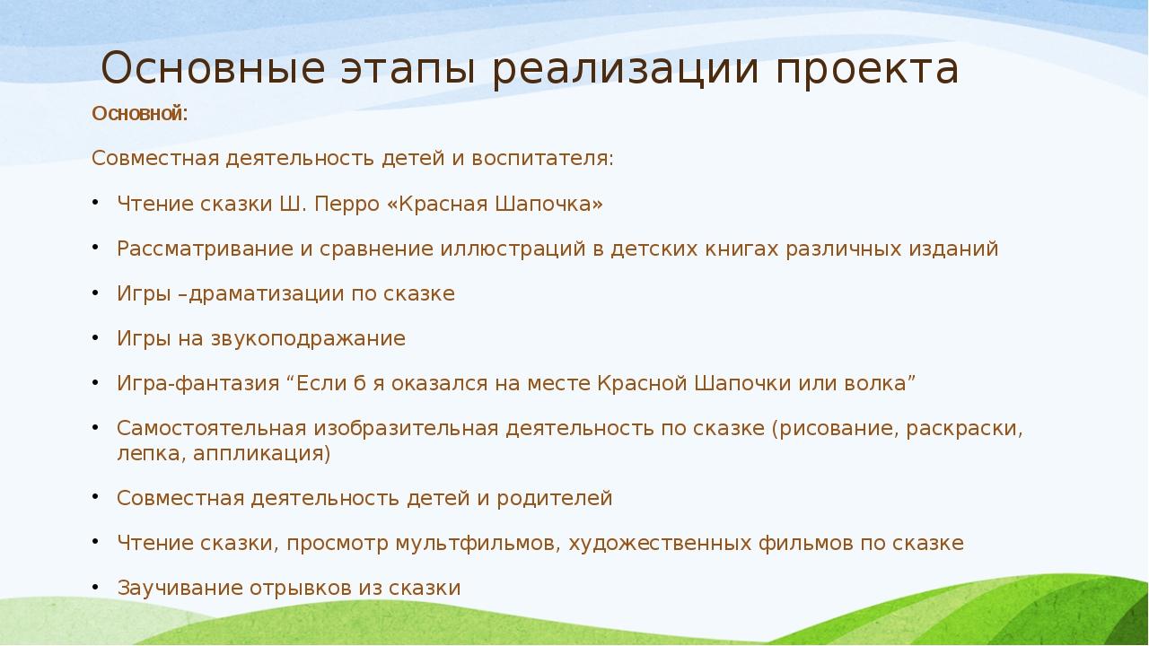 Основные этапы реализации проекта Основной: Совместная деятельность детей и в...