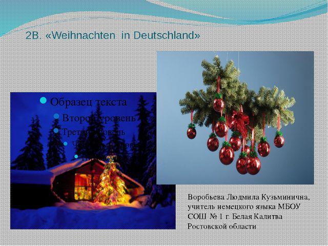 2В. «Weihnachten in Deutschland» Воробьева Людмила Кузьминична, учитель неме...