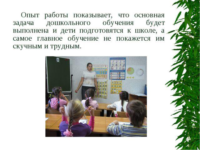 Опыт работы показывает, что основная задача дошкольного обучения будет выпол...