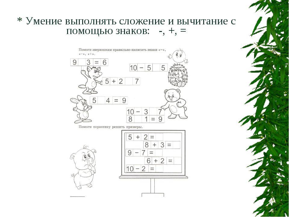 * Умение выполнять сложение и вычитание с помощью знаков: -, +, =