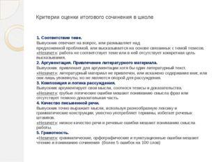 Критерии оценки итогового сочинения в школе 1. Соответствие теме. Выпускник о