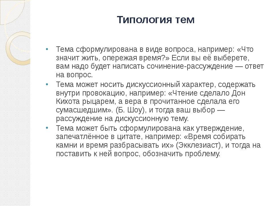 Типология тем Тема сформулирована в виде вопроса, например: «Что значит жить,...