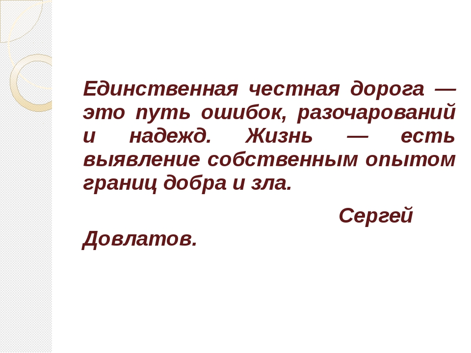 Единственная честная дорога — это путь ошибок, разочарований и надежд. Жизнь...