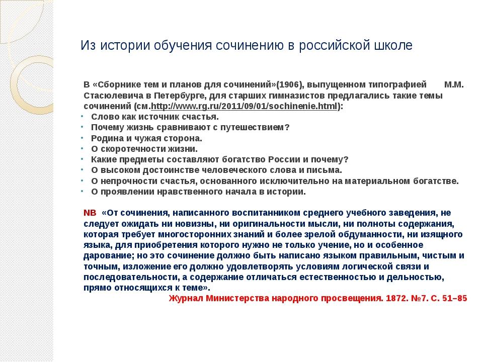 Из истории обучения сочинению в российской школе В «Сборнике тем и планов для...