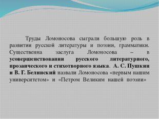 Труды Ломоносова сыграли большую роль в развитии русской литературы и поэз