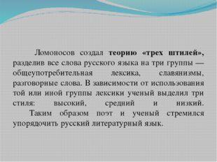 Ломоносов создал теорию «трех штилей», разделив все слова русского языка н