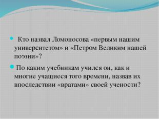 Кто назвал Ломоносова «первым нашим университетом» и «Петром Великим нашей