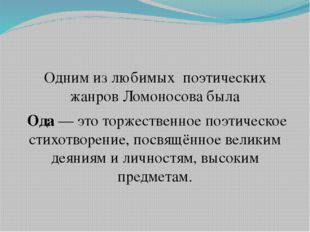 Одним из любимых поэтических жанров Ломоносова была Ода— это торжественное
