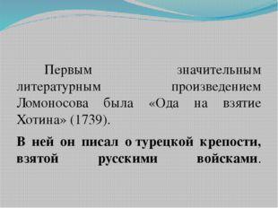 Первым значительным литературным произведением Ломоносова была «Ода на взя