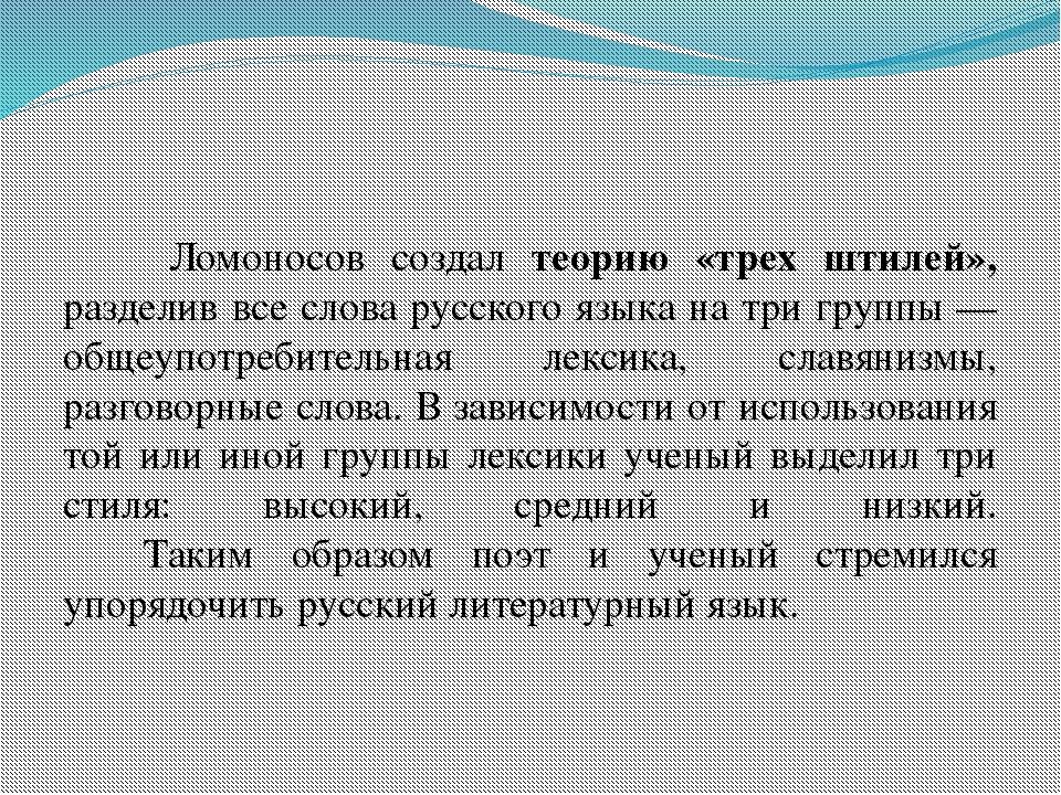 Ломоносов создал теорию «трех штилей», разделив все слова русского языка н...