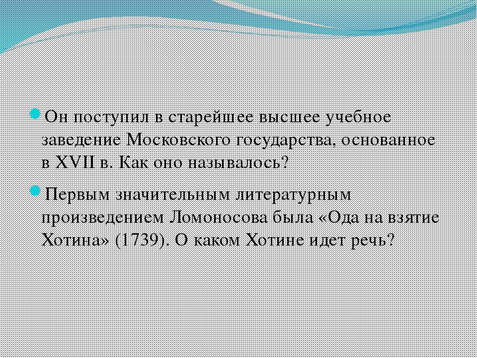 Он поступил встарейшее высшее учебное заведение Московского государства, ос...
