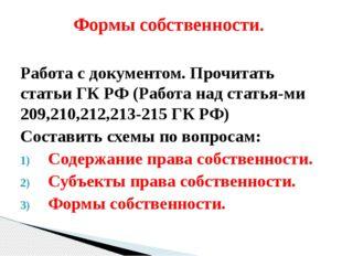 Работа с документом. Прочитать статьи ГК РФ (Работа над статьями 209,210,212