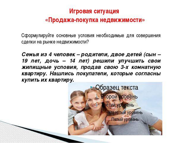 Игровая ситуация «Продажа-покупка недвижимости» Сформулируйте основные услови...