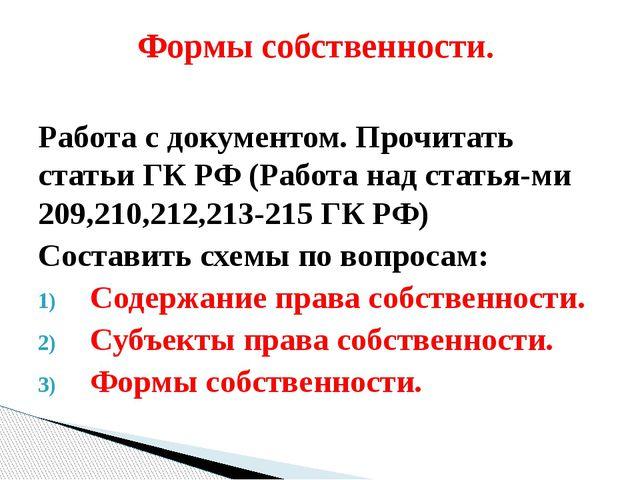 Работа с документом. Прочитать статьи ГК РФ (Работа над статьями 209,210,212...