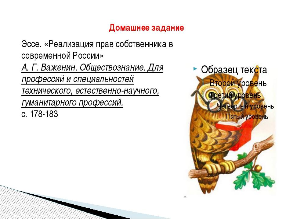 Домашнее задание Эссе. «Реализация прав собственника в современной России» А...