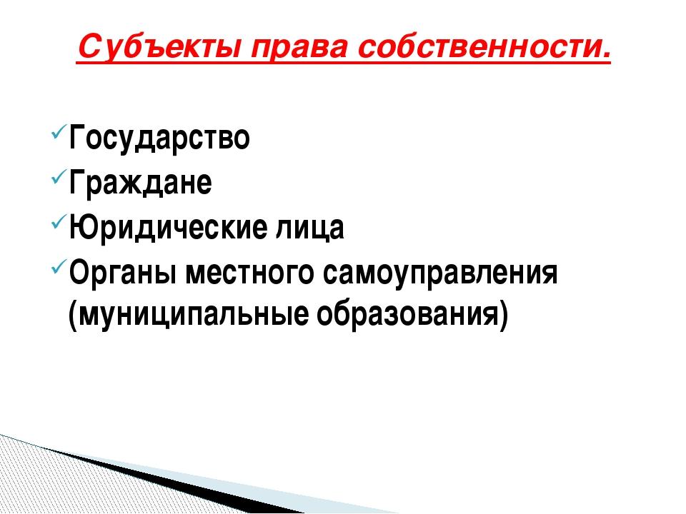 Государство Граждане Юридические лица Органы местного самоуправления (муници...