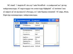 Мәтіннің үзіндісін бөліп алу үшін WordPad – та пайдаланған әдістер пайдаланы