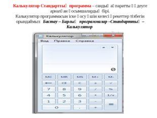 Калькулятор Стандарттық программа – сандық ақпаратты өңдеуге арналған қосымша