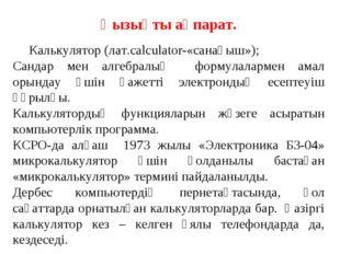 Қызықты ақпарат. Калькулятор (лат.calculator-«санағыш»); Сандар мен алгебралы