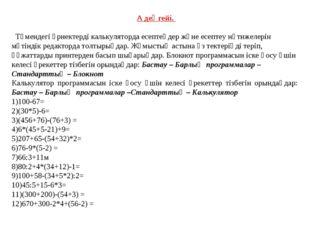 А деңгейі. Төмендегі өрнектерді калькуляторда есептеңдер және есептеу нәтижел