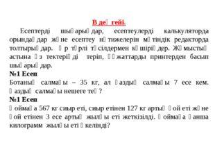 В деңгейі. Есептерді шығарыңдар, есептеулерді калькуляторда орындаңдар және е