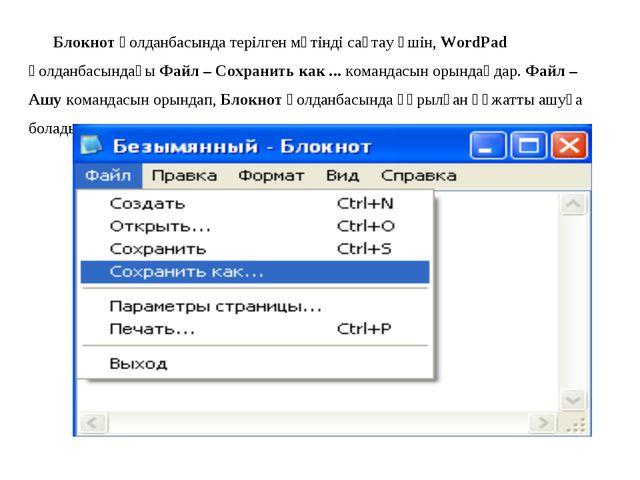 Блокнот қолданбасында терілген мәтінді сақтау үшін, WordPad қолданбасындағы...
